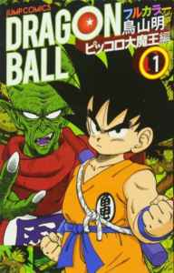 Dragon Ball Full Color- La saga del Gran Demone Piccolo Manga Star Comics