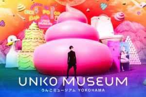 Museo Unko